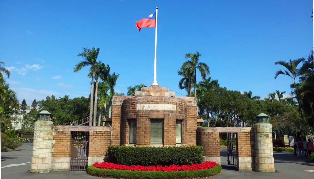 national-taiwan-univesity-best-universities
